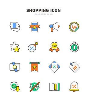 TODAY UPDATE_심플 쇼핑 아이콘