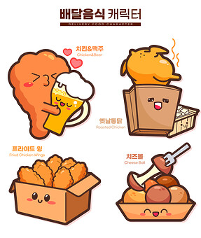 TODAY UPDATE_배달 음식 캐릭터